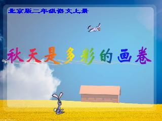北京版 二年级语文上册课件 秋天是多彩的画卷